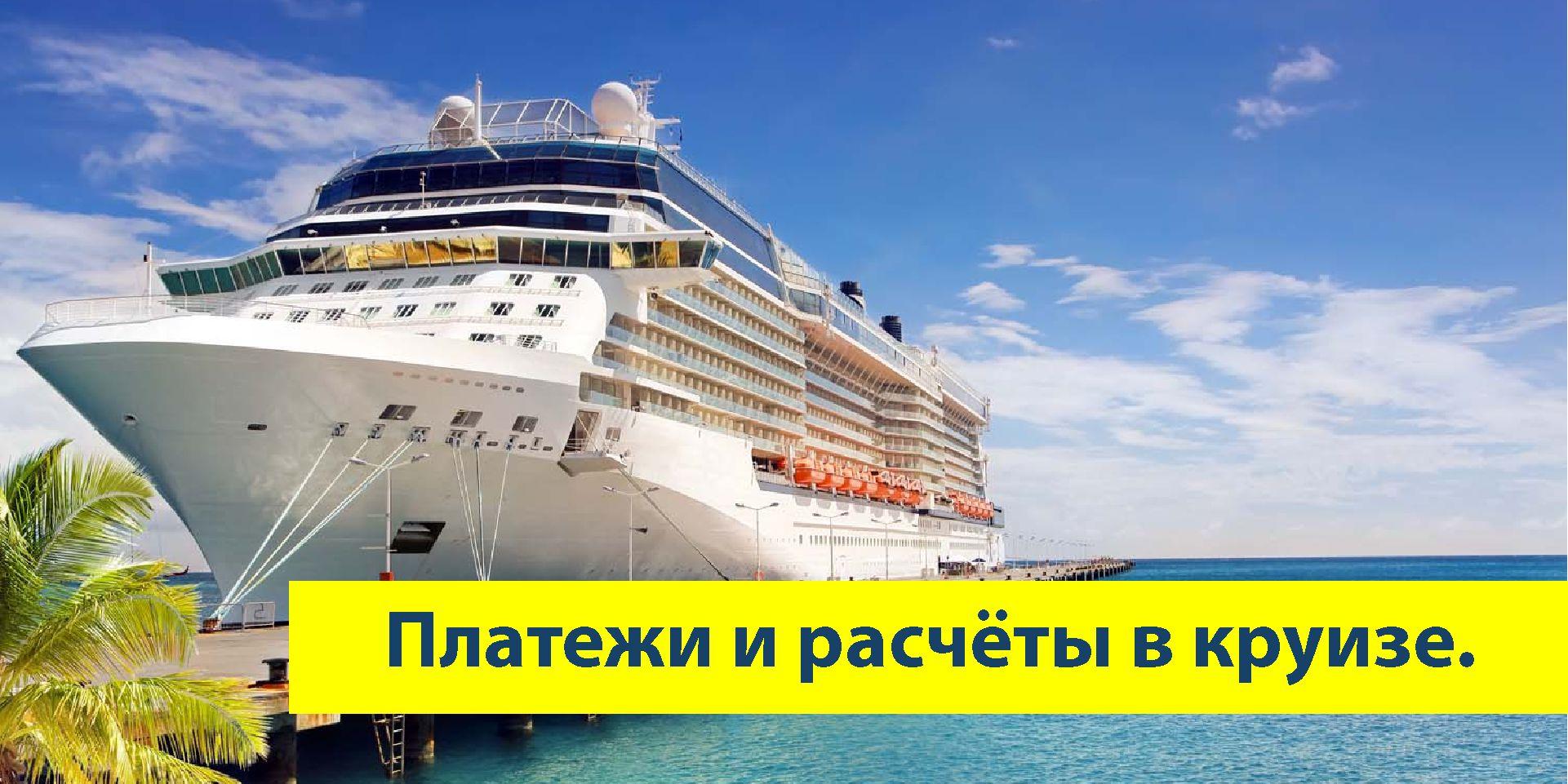 Платежи и расходы в круизе: что Вас ждёт на борту круизного лайнера.