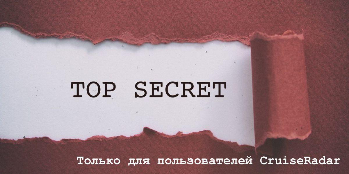 О чём молчат круизные компании: секреты и лайфхаки в круизе