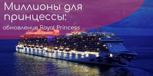 Миллионы для принцессы. Круизный лайнер Royal Princess получил дорогостоящие обновления и отправляется в круиз