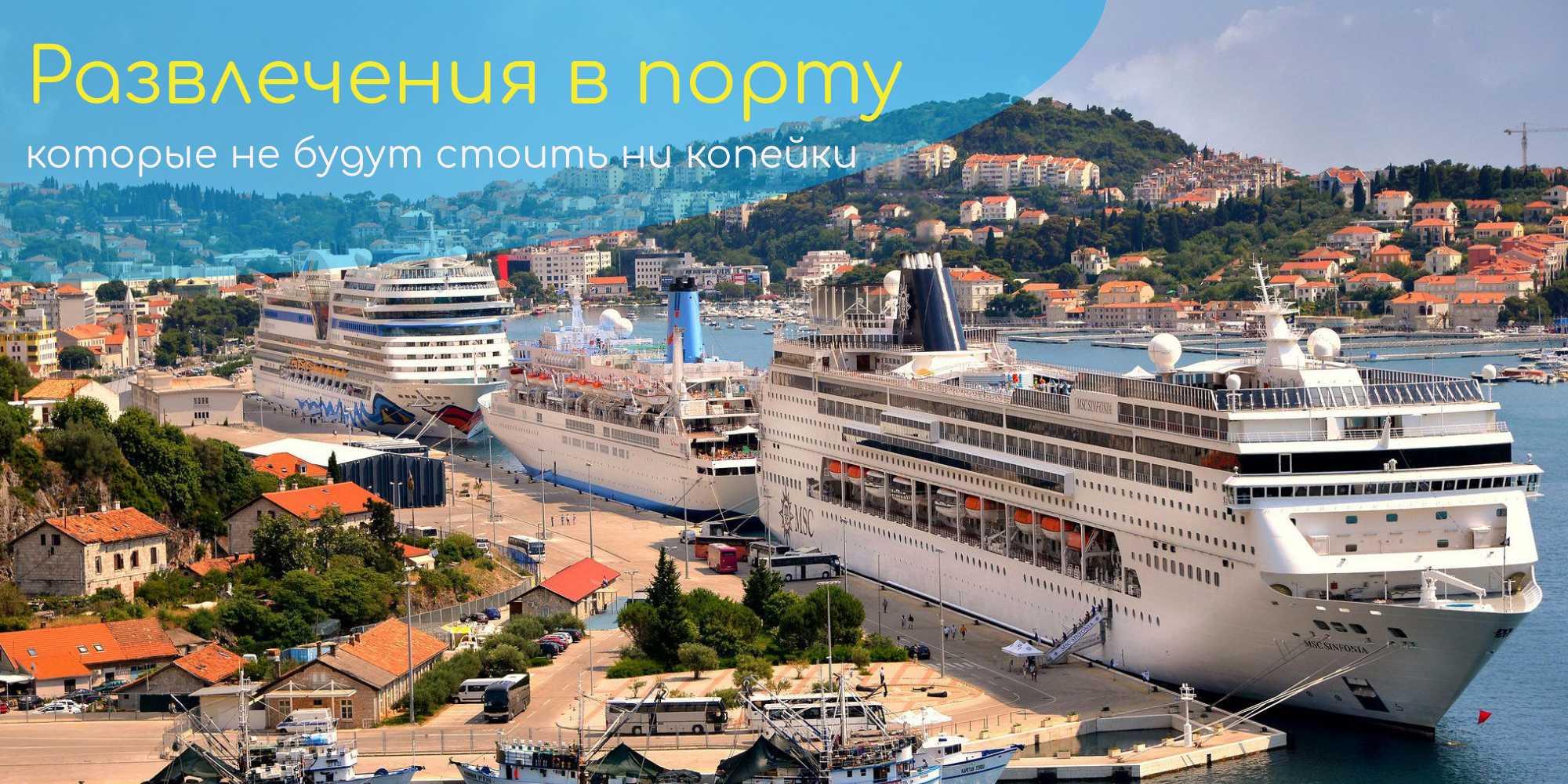 Бесплатные развлечения в порту в круизе: как хорошо отдохнуть и не потратиться